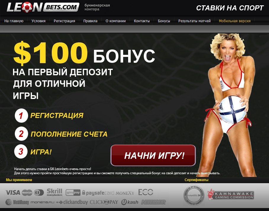 William hill чемпионат россии